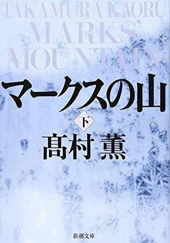 マークスの山(下) (新潮文庫)の詳細を見る