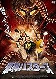 邪神バスターズ [DVD]