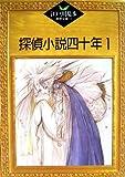 探偵小説四十年〈1〉 (江戸川乱歩推理文庫)