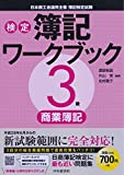 3級商業簿記 (【検定簿記ワークブック】)