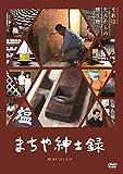 まちや紳士録[DVD]