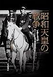 「昭和天皇の戦争――「昭和天皇実録」に残されたこと・消されたこと」販売ページヘ