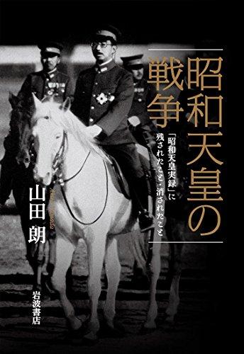 昭和天皇の戦争――「昭和天皇実録」に残されたこと・消されたことの詳細を見る