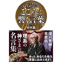 ノーベル賞受賞日本人科学者21人 こころに響く言葉