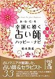 あなたを幸運に導く占い師ハッピー★ナビ (中経の文庫)