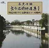 名流吟詠 古今名詩特選集39集(2)
