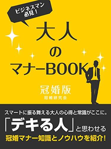 大人のマナーBOOK 冠婚版 (SMART BOOK)