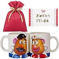 LOVEペアマグ ポテトヘッド ギフトセット(おめでとうございます) 【L】 結婚祝い 内祝い ギフト 結婚記念日 プレゼント 贈り物 新築祝い マグカップ セット ディズニー