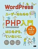 WordPressユーザーのためのPHP入門 はじめから、ていねいに。[第2版]