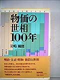 物価の世相100年 (1982年)