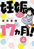 妊娠17ヵ月! 40代で母になる! 分冊版(4) (BE・LOVEコミックス)