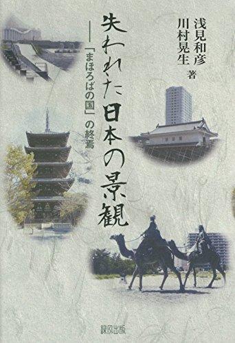 失われた日本の景観―「まほろばの国」の終焉