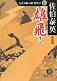 雄飛!―古着屋総兵衛影始末〈7〉 (徳間文庫)