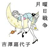 フレフレフラレ-吉澤嘉代子