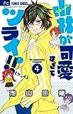 小林が可愛すぎてツライっ!! 4 (少コミフラワーコミックス)