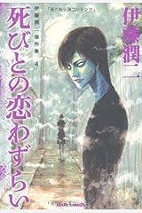 伊藤潤二傑作集(4) 死びとの恋わずらい (朝日コミックス) Kindle版