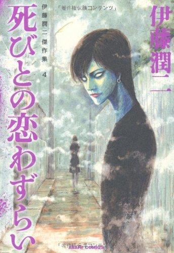 伊藤潤二傑作集(4) 死びとの恋わずらい (朝日コミックス)の詳細を見る