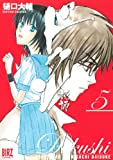 ドクシ—読師— (5) (バーズコミックス)