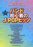バンド・スコア バンド初心者のJ-POPヒッツ