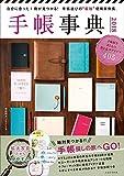 手帳事典 2018 (玄光社MOOK)