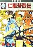 仁獣芳烈伝 / 森本 秀 のシリーズ情報を見る