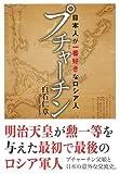 【バーゲンブック】  プチャーチン  日本人が一番好きなロシア人