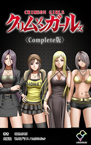 【フルカラー成人版】クリムゾンガールズ Complete版 (e-Color Comic)