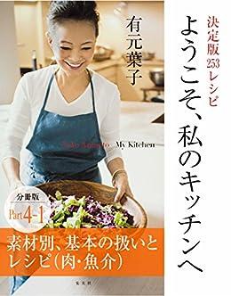 [有元葉子]のようこそ、私のキッチンへ 分冊版 Part4-1 素材別、基本の扱いとレシピ(肉・魚介) (集英社女性誌eBOOKS)
