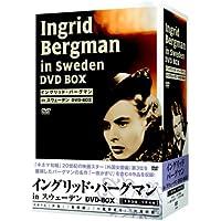 イングリッド・バーグマン in スウェーデン DVD-BOX 1938-1940