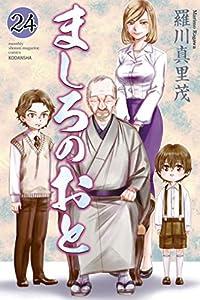 ましろのおと(24) (月刊少年マガジンコミックス)