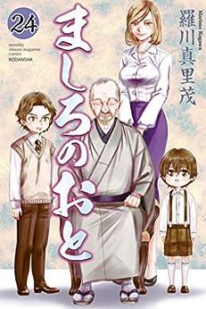 [羅川真里茂]のましろのおと(24) (月刊少年マガジンコミックス)