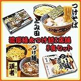 濃厚 極太 つけ麺 2店舗8食セット (千葉 松戸 とみ田・埼玉 頑者) (ご当地 有名店 ラーメン)