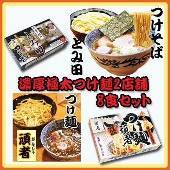 濃厚 極太 つけ麺 2店舗8食セット (千葉 松戸 とみ田・埼玉 頑者) (ご当地 有名店 ラーメン) -