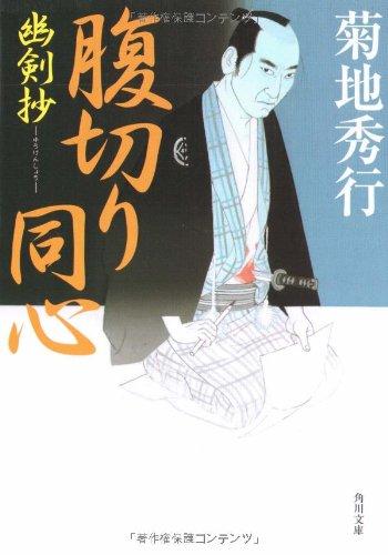 幽剣抄 腹切り同心 (角川文庫)の詳細を見る