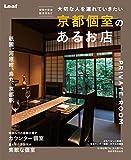 京都個室のあるお店 2019/09/12 (2019-09-12) [雑誌]