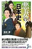 日本男子なら知っておきたい 悪妻の日本史 (じっぴコンパクト新書)
