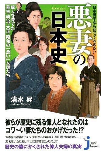 日本男子なら知っておきたい 悪妻の日本史 (じっぴコンパクト新書)の詳細を見る