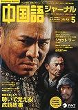 中国語ジャーナル 2009年 05月号 [雑誌]