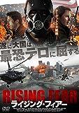 ライジング・フィアー [DVD]