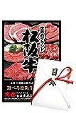 松阪牛景品目録ギフト(自立式A3パネル付き)