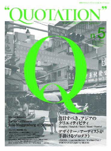 QUOTATION Worldwide Creative Journal no.5の詳細を見る