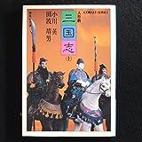 人形劇 三国志 (上) (集英社文庫―コバルト・シリーズ)