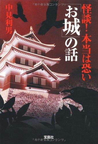 怪談! 本当は怖い「お城」の話 (宝島SUGOI文庫)の詳細を見る