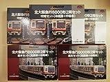 事業者限定 鉄コレ 北大阪急行 北急 8000系 初代ポールスター 基本 増結 10両 フル編成 鉄道コレクション