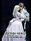 めぐり会いは再び-My only shinin' star-~マリヴォー作「愛と偶然との戯れ」より~('11年星組・東京・千秋楽) 星組 東京宝塚劇場
