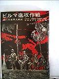 陸戦史集〈第7〉第二次世界大戦史 ビルマ進攻作戦 (1968年)