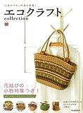エコクラフトcollection Vol.5