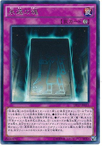 遊戯王 永遠の魂 DP17-JP015 レア