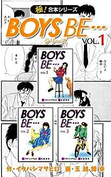 [イタバシマサヒロ, 玉越博幸]の【極!合本シリーズ】 BOYS BE…シリーズ1巻