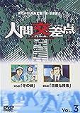 人間交差点 HUMAN SCRAMBLE 3[DVD]